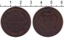 Изображение Монеты 1801 – 1825 Александр I 2 копейки 1817 Медь VF