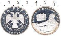 Изображение Монеты Россия 2 рубля 1999 Серебро Proof- И.П. Павлов.