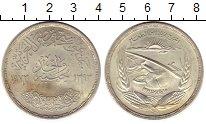 Изображение Монеты Африка Египет 1 фунт 1973 Серебро UNC-