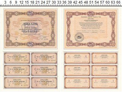 Изображение Банкноты Россия 10 акций 1994  UNC-