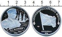 Изображение Мелочь Россия 1 империал 2016 Медно-никель Proof Официалный выпуск СП