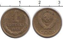 Изображение Монеты Россия СССР 1 копейка 1968 Латунь XF