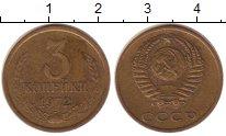 Изображение Монеты СССР 3 копейки 1972 Латунь XF