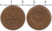 Изображение Монеты Россия СССР 3 копейки 1972 Латунь XF
