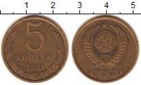 Изображение Монеты Россия СССР 5 копеек 1981 Латунь XF