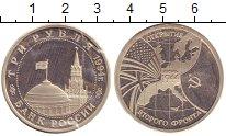 Изображение Монеты Россия 3 рубля 1994 Медно-никель Proof- Второй фронт.Родная