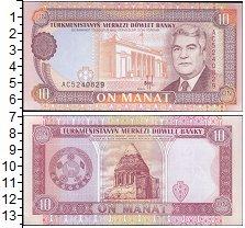 Изображение Банкноты СНГ Туркменистан 10 манат 1993  UNC