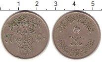 Изображение Монеты Азия Саудовская Аравия 50 халал 1976 Медно-никель XF