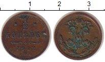 Изображение Монеты 1894 – 1917 Николай II 1/2 копейки 1912 Медь XF