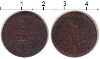 Изображение Монеты Россия 1825 – 1855 Николай I 1/2 копейки 1841 Медь F