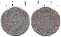 Изображение Монеты Бирма 25 пья 1966 Алюминий XF