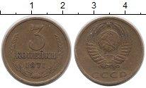 Изображение Монеты Россия СССР 3 копейки 1971 Латунь XF