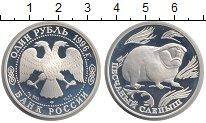 Изображение Монеты СНГ Россия 1 рубль 1996 Серебро Proof-