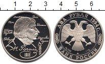 Изображение Монеты Россия 2 рубля 1994 Серебро Proof- Н.В. Гоголь.