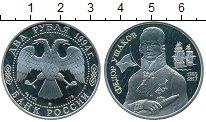 Изображение Монеты СНГ Россия 2 рубля 1994 Серебро Proof-
