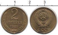 Изображение Монеты СССР 2 копейки 1989 Латунь XF+