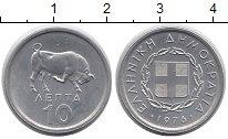 Изображение Мелочь Греция 10 лепт 1976 Алюминий UNC
