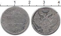 Изображение Монеты Россия 1825 – 1855 Николай I 15 копеек 1838 Серебро VF