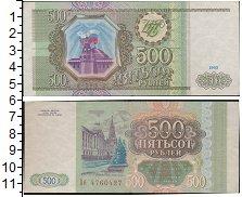 Изображение Банкноты СНГ Россия 500 рублей 1993  UNC