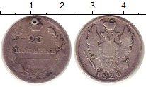 Изображение Монеты 1801 – 1825 Александр I 20 копеек 1820 Серебро F