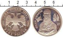 Изображение Монеты Россия 2 рубля 1994 Серебро Proof- номинал, двуглавый о