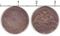 Изображение Монеты Россия 1825 – 1855 Николай I 5 копеек 1830 Серебро F