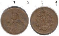 Изображение Монеты Европа Румыния 5 бани 1956 Латунь XF-