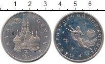 Изображение Монеты Россия 3 рубля 1992 Медно-никель Proof- Год космоса