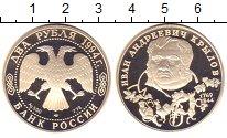 Изображение Монеты Россия 2 рубля 1994 Серебро Proof- И.А.Крылов.