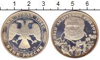 Изображение Монеты Россия 2 рубля 1994 Серебро Proof- И.А. Крылов.