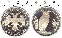 Изображение Монеты Россия 1 рубль 1993 Серебро Proof Рыбный  филин.