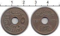 Изображение Монеты Египет 5 мильем 1916 Медно-никель VF