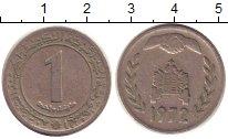 Изображение Монеты Алжир 1 динар 1972 Медно-никель XF ФАО.