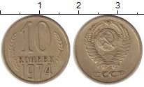 Изображение Монеты СССР 10 копеек 1974 Медно-никель VF
