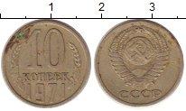 Изображение Монеты Россия СССР 10 копеек 1971 Медно-никель XF