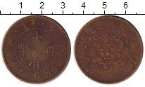 Изображение Монеты Азия Китай 20 кеш 0 Медь VF