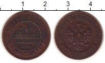 Изображение Монеты 1894 – 1917 Николай II 1 копейка 1901 Медь VF СПБ
