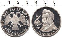 Изображение Монеты СНГ Россия 2 рубля 1995 Серебро Proof
