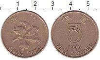 Изображение Монеты Гонконг 5 долларов 1998 Медно-никель XF
