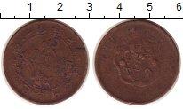 Изображение Монеты Китай Цзяннань 10 кеш 0 Медь VF