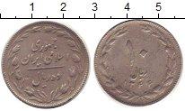 Изображение Монеты Азия Иран 10 риалов 1987 Медно-никель VF