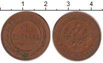 Изображение Дешевые монеты Россия 1 копейка 1915 Медь XF-