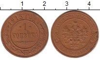 Изображение Дешевые монеты Россия 1 копейка 1915 Медь XF