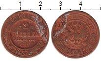 Изображение Дешевые монеты СНГ Россия 2 копейки 1912 Медь VF-