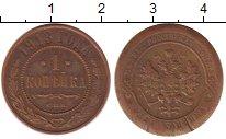 Изображение Дешевые монеты СНГ Россия 1 копейка 1913 Медь Fine