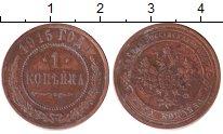 Изображение Дешевые монеты СНГ Россия 1 копейка 1915 Медь XF-