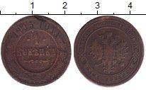 Изображение Дешевые монеты СНГ Россия 1 копейка 1903 Медь VG