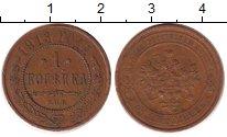 Изображение Дешевые монеты СНГ Россия 1 копейка 1913 Медь XF