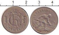 Изображение Дешевые монеты Люксембург 1 франк 1957 Медно-никель XF