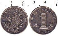 Изображение Дешевые монеты Китай 1 юань 2013 Сталь покрытая никелем XF